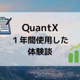 QuantX1年間使用した体験談タイトル