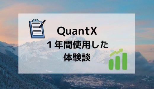 QuantXって初心者でも利益が出るの?1年間使用した体験談【2020年10月】