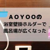 AOYOOの浴室壁掛けホルダーで風呂場が広くなったタイトル画像