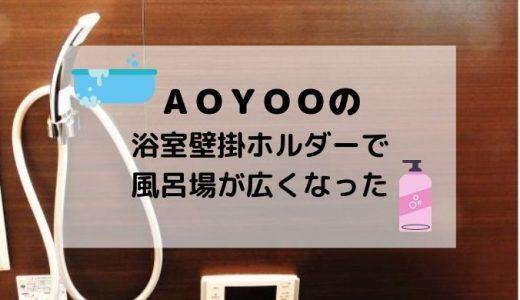 AOOYOの浴室壁掛けホルダーでお風呂場が広くなった