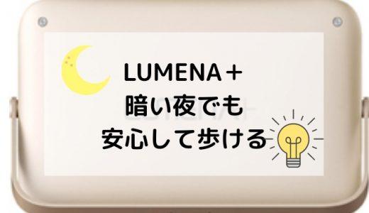 LUMENAプラスはユースフルなLEDランタン【暗い夜でも安心】