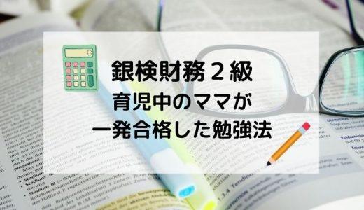 銀検財務2級に育児中のママが一発合格した勉強法