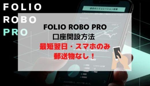 【最短翌日】FOLIO ROBO PROのスマホで簡単!口座開設方法【書留郵便もなし】
