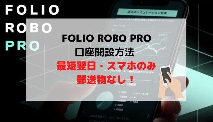フォリオロボプロ口座開設方法