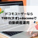 THEO(テオ)+ docomoで自動資産運用