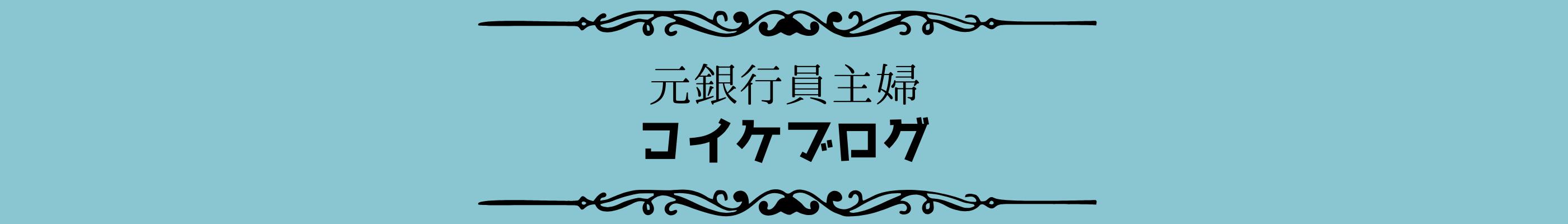 元銀行員主婦コイケブログ