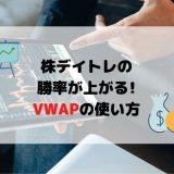 VWAPの使い方を学べば株デイトレの勝率が上がる