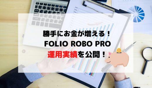folio robo pro(フォリオロボプロ)運用実績を公開