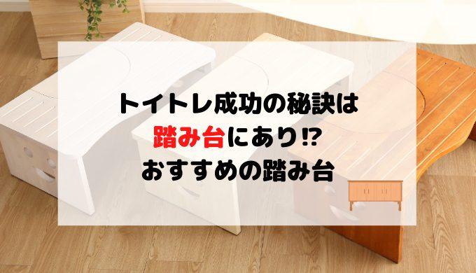 トイトレ踏み台・ステップのおすすめ!【成功の近道】